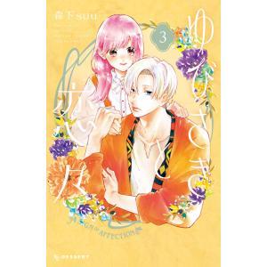 ゆびさきと恋々 (3) 電子書籍版 / 森下suu