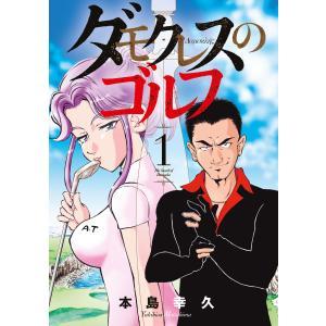 ダモクレスのゴルフ (1) 電子書籍版 / 本島幸久|ebookjapan
