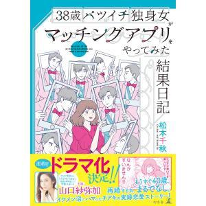 38歳バツイチ独身女がマッチングアプリをやってみた結果日記 電子書籍版 / 著:松本千秋|ebookjapan