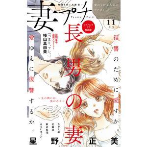 妻プチ 2020年11月号(2020年10月8日発売) 電子書籍版 / プチコミック編集部|ebookjapan