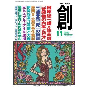 創(つくる) 2020年11月号 電子書籍版 / 創(つくる)編集部|ebookjapan
