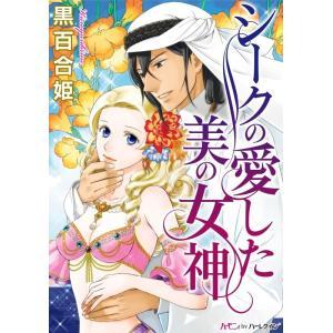 シークの愛した美の女神 電子書籍版 / 黒百合姫|ebookjapan