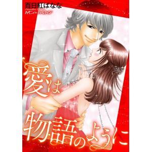 愛は物語のように 電子書籍版 / 百日紅ばなな|ebookjapan
