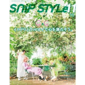 Snip Style(スニップスタイル) 2020年11月号 電子書籍版 / Snip Style(スニップスタイル)編集部|ebookjapan