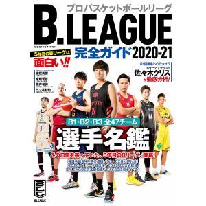 B.LEAGUE完全ガイド2020-21 電子書籍版 / 編集:コスミック出版編集部 ebookjapan