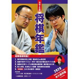 【初回50%OFFクーポン】令和2年版 将棋年鑑 2020 電子書籍版 / 著:日本将棋連盟