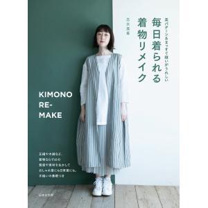 毎日着られる 着物リメイク 電子書籍版 / 著:志水美香
