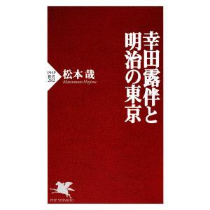 幸田露伴と明治の東京 電子書籍版 / 松本哉|ebookjapan