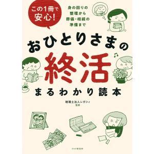 この1冊で安心! おひとりさまの終活まるわかり読本 電子書籍版 / 税理士法人レガシィ|ebookjapan