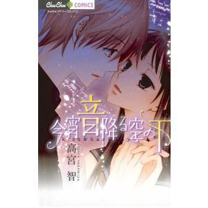 今宵音降る空の下 電子書籍版 / 高宮智|ebookjapan
