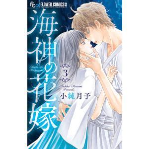 海神の花嫁 (3) 電子書籍版 / 小純月子 ebookjapan