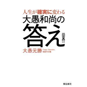 人生が確実に変わる大愚和尚の答え 電子書籍版 / 著者:大愚元勝 ebookjapan