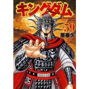 キングダム (59) 電子書籍版 / 原泰久|ebookjapan