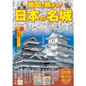地図で旅する!日本の名城 電子書籍版 / 編:JTBパブリッシング|ebookjapan
