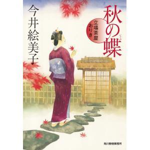 秋の蝶 立場茶屋おりき 電子書籍版 / 著者:今井絵美子 ebookjapan