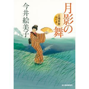 月影の舞 立場茶屋おりき 電子書籍版 / 著者:今井絵美子 ebookjapan