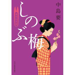 しのぶ梅 着物始末暦 電子書籍版 / 著者:中島要|ebookjapan