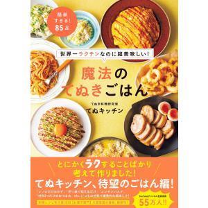 世界一ラクチンなのに超美味しい! 魔法のてぬきごはん 電子書籍版 / てぬキッチン|ebookjapan