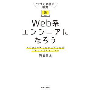 21世紀最強の職業 Web系エンジニアになろう 電子書籍版 / 勝又健太