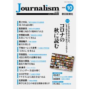 Journalism 2020年10月号 電子書籍版 / 朝日新聞社ジャーナリスト学校 ebookjapan