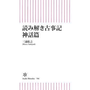 読み解き古事記 神話篇 電子書籍版 / 三浦 佑之|ebookjapan
