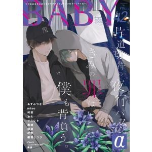 BABY vol.42α 電子書籍版 / アンソロジー|ebookjapan