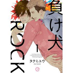 負け犬ROCK (1) 電子書籍版 / タクミユウ|ebookjapan