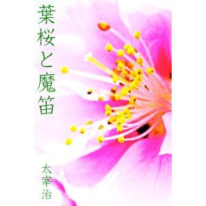 葉桜と魔笛 電子書籍版 / 作:太宰治|ebookjapan