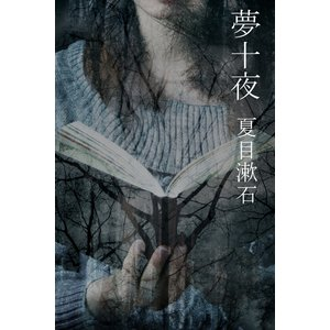夢十夜 電子書籍版 / 作:夏目漱石|ebookjapan
