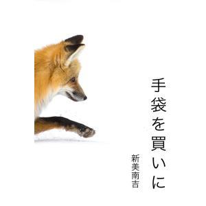 手袋を買いに 電子書籍版 / 作:新美南吉|ebookjapan