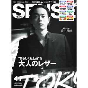 SENSE(センス) 2020年11月号 電子書籍版 / SENSE(センス)編集部 ebookjapan