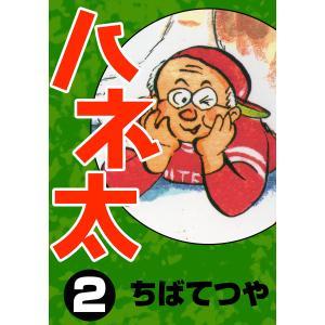 ハネ太 (2) 電子書籍版 / ちばてつや|ebookjapan