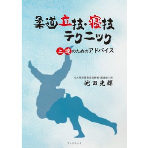 柔道立技・寝技テクニック 電子書籍版 / 池田光輝|ebookjapan