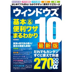 ウィンドウズ10 基本&便利ワザまるわかり 最新版 電子書籍版 / GetNavi特別編集