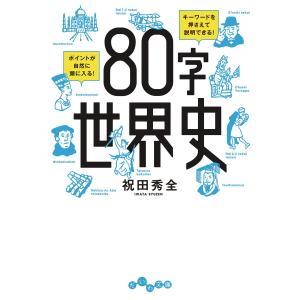 80字世界史 電子書籍版 / 祝田秀全 ebookjapan