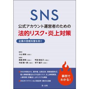 【初回50%OFFクーポン】SNS公式アカウント運営者のための企業の信頼失墜を防ぐ 法的リスク・炎上...