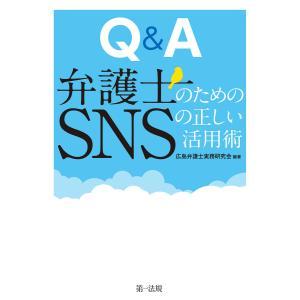 Q&A 弁護士のためのSNSの正しい活用術 電子書籍版 / 著者:広島弁護士実務研究会|ebookjapan