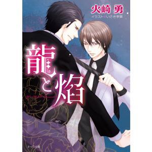 龍と焔 電子書籍版 / 火崎勇/いさき李果|ebookjapan