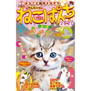 ねこぱんち No.170 やんちゃ号 電子書籍版 ebookjapan