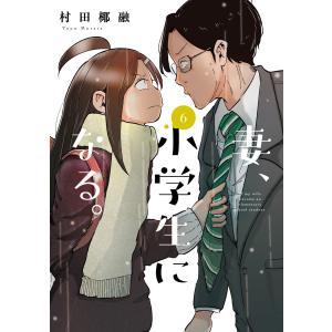 妻、小学生になる。 6巻【特典付き】 電子書籍版 / 村田椰融|ebookjapan