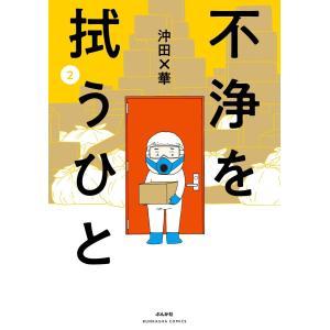 不浄を拭うひと (2) 電子書籍版 / 沖田×華|ebookjapan
