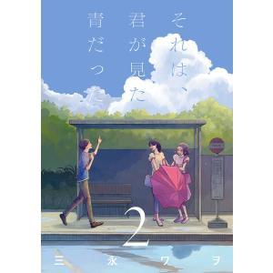 それは、君が見た青だった 2巻 電子書籍版 / 三永ワヲ|ebookjapan