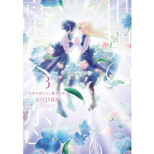 世界の終わりと魔女の恋3 電子書籍版 / 著者:KUJIRA|ebookjapan
