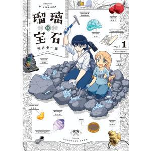 【初回50%OFFクーポン】瑠璃の宝石 1 電子書籍版 / 著者:渋谷圭一郎|ebookjapan