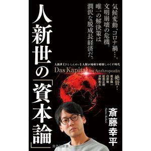人新世の「資本論」 電子書籍版 / 斎藤幸平|ebookjapan