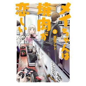 メイちゃんは焼肉が恋しい (2) 電子書籍版 / 松田アヤト|ebookjapan