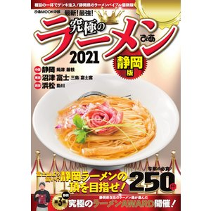 ぴあMOOK 究極のラーメン2021 静岡版 電子書籍版 / ぴあMOOK編集部|ebookjapan