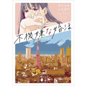 不機嫌な婚活 電子書籍版 / 安本由佳 山本理沙|ebookjapan