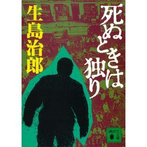 死ぬときは独り 電子書籍版 / 生島治郎|ebookjapan
