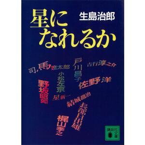 星になれるか 電子書籍版 / 生島治郎|ebookjapan